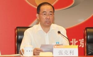 中国有色集团班子调整:副总经理张克利升任总经理,罗涛退休