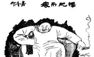 """民国讽刺漫画:那个时代的""""叫兽""""、""""单身狗""""、潜规则……"""