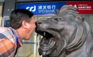 浦发银行总行全面降薪20%,从春节前发年终奖开始的