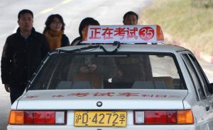 新华社质问驾考红包能收千万:重价轻质或酿严重道路安全隐患