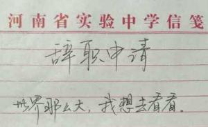 """郑州女教师写下""""最具情怀辞职信"""":世界那么大,我想去看看"""