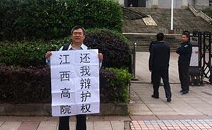 律师受委托辩护,两次被江西高院赶出法庭