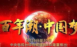 《百年潮·中国梦》26日晚开播:政论片如何影响中国?