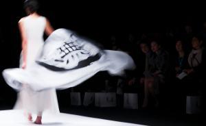 2015秋冬上海时装周:让时间给时尚一个说法