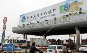 """""""通车十余年仍收费且去向不明"""",台州市民诉椒江大桥管理方"""