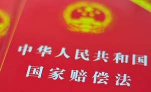 中国国家赔偿标准首超每日200元,两高下发执行通知