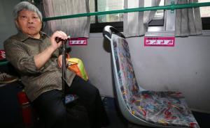 """杭州公交试点""""博爱专座"""":再挤也不该坐,留给确有需要者"""