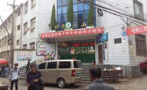 """贵州""""少女醉死浴场""""调查:一涉事执法人员和少女均有吸毒史"""