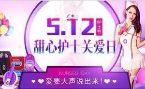 借护士节促销情趣内衣,京东撤销相关广告并致歉