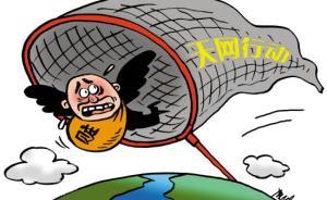 北京新规明确:发现党员和国家工作人员外逃须24小时内上报