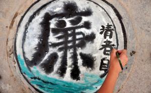 广安邻水县打响反腐攻坚战,去年120余名党员干部受处分