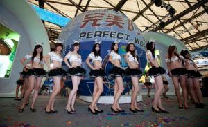 CJ游戏展新规:女模露胸超2厘米、露臀或不穿内衣,罚5千