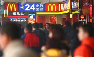 山东招远命案:受害者可要求麦当劳民事赔偿