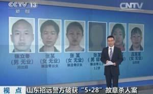 """央视首次曝光""""招远命案""""嫌犯照片"""