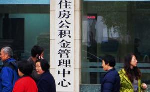 上海住房公积金网被曝存漏洞,公积金中心回应已排除安全隐患