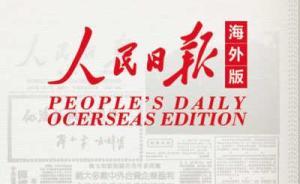 习近平批示人民日报海外版:讲好中国故事,努力增信释疑
