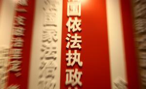 上海市政府首次公开选聘12名兼职法律顾问:可以个人报名