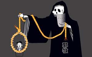 中国反邪教协会:当前国内有20种邪教组织较为活跃
