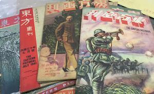 读图|老期刊当时如何记录抗战?