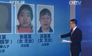 招远女疑犯吕迎春:10年婚姻毁于邪教,曾开豪车回家探女