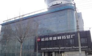 哈药集团制药总厂违规超标排放污染物,被罚5万限制生产