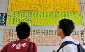 """赵刚清华讲座:台湾街头青年拥有""""青春的血,老成的心"""""""