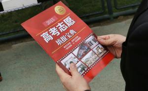 高考志愿填报催生天价咨询:北京最贵老师近7万元,名额爆满