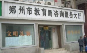 """郑州教育系统窝案揭开""""吃回扣""""利益链:作业本都要提两毛"""