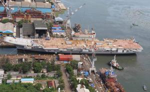 直击| 印度首艘国产航母正式下水,甲板、舰桥等尚未完工