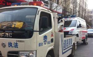 """云南一城管妻子开公司""""执法"""":随意罚款还拖走医院救护车"""