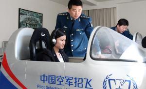 空军招飞6月中旬定选,高考成绩超一本30分可直接参选
