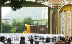 浙江台州一孩子耳垂疑遭撕裂,家长拉横幅堵校门讨说法