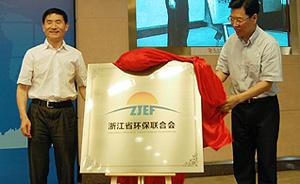 浙江最大环保社会组织成立,环保厅厅长任主席