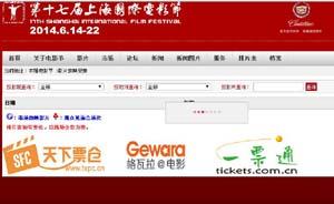 上海电影节购票攻略,6月7日早8点开抢