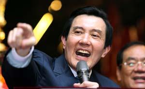 """马英九执政6周年,台媒点评得失吁其""""敞开心胸分享权力"""""""