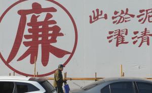 """湖南省委巡视组:永州""""四风""""问题出现反弹,甚至顶风违纪"""