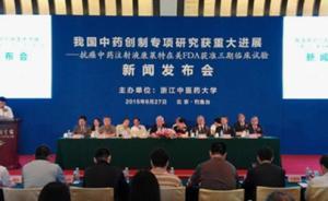 中国抗癌中药获美国FDA认可,进入III期临床试验