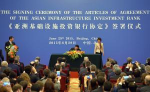 习近平会见亚投行成员国代表:打造高效廉洁的亚投行