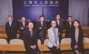 """上海为先进公务员拍""""硬照"""",摄影师:借鉴《瑞丽》风格"""