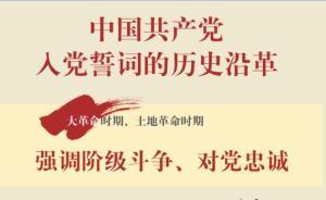 中共入党誓词变迁史:初创时强调阶级斗争,曾可自拟誓词