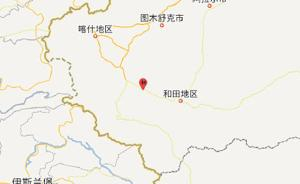 新疆和田皮山县6.5级强震:余震频发,致3死71伤