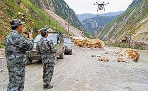 中国空军无人机首次执行地震灾情侦察任务