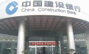 16年亿元债务纠纷落幕,陕西建行被判还陕西信合1.56亿