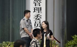 证券日报:新华富时A50指数今年两次遭遇恶意做空