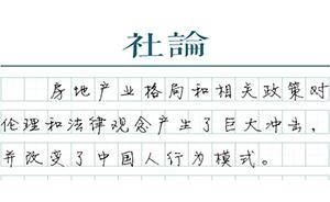 【社论】中国式离婚