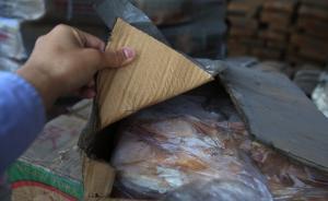 公安部等三部门:查获四五年前所产走私冻肉,报道要真实公正