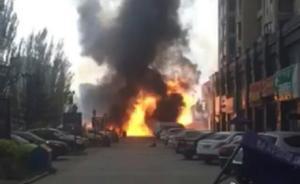呼和浩特一天然气管道爆炸:火焰十多米高,10余辆车被烧毁