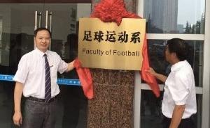 国内高校成立首个足球系:成都体育学院计划今年增加招生名额