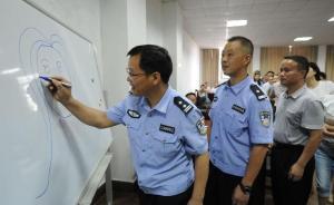 提升警察干预家暴能力,中国首个警察反家暴培训班湖南开班
