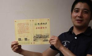 为了那份初见的美好:浙江农林大学削竹为新生制作录取通知书